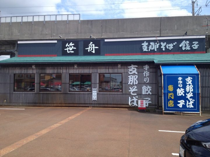 笹舟栄店の外観(2017年8月)