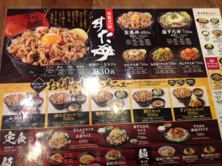 伝説のすた丼屋ドン・キホーテ浅草店のメニュー(2017年8月)