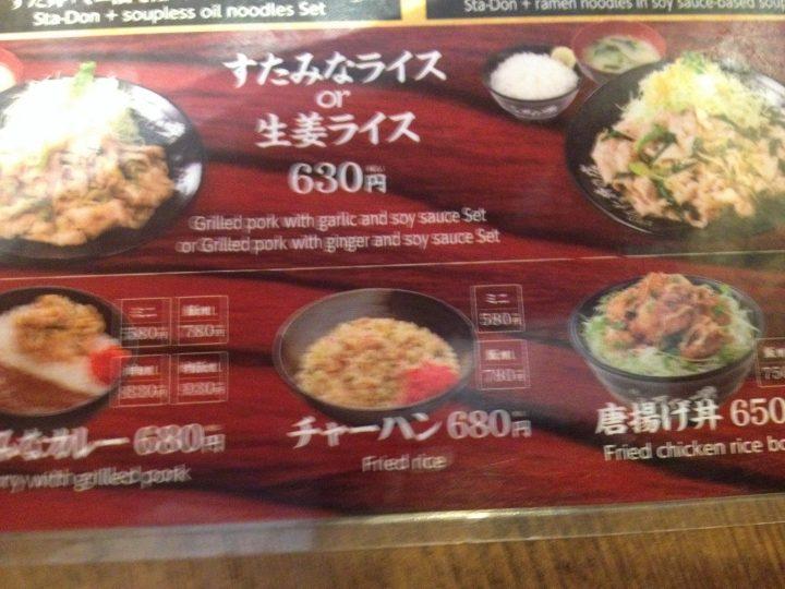 すた丼 浅草 しょうが丼2017-08-27 038