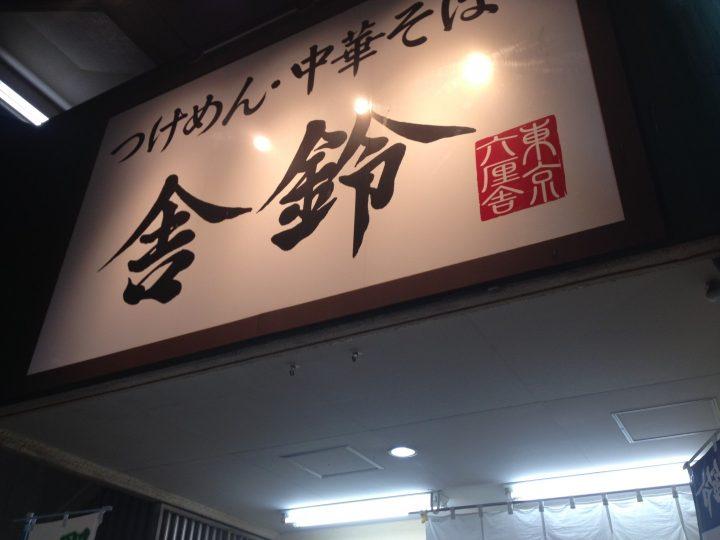 舎鈴西葛西店の看板(2017年8月)