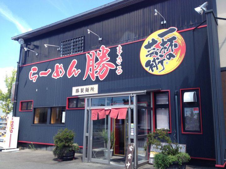 らーめん勝・燕店(旧らーめん華炎)の外観(2017年8月)