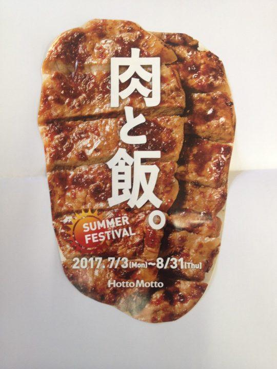 肉と飯。SUMMER FESTIVAL 2017.7/3 (Mon) ~ 8/31 (Thu) HottoMotto