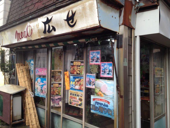 広せ精肉店の外観(2017年9月)