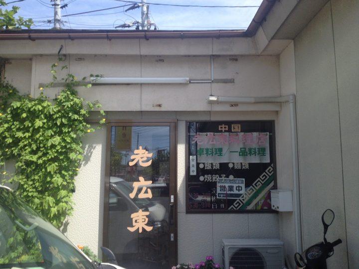 中国老広東料理店の外観(2017年8月)