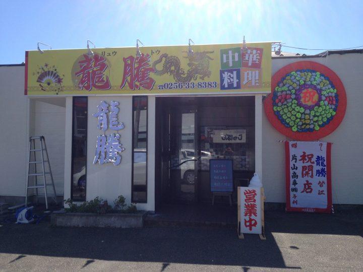 中華料理・龍騰の外観(2017年9月)
