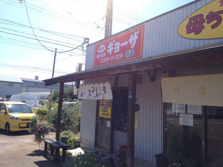餃子 かぁさんの力 泉屋の外観(2017年9月)
