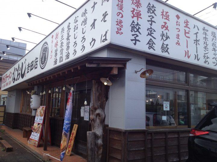 新潟ラーメンなおじ吉田店の外観(2017年9月)