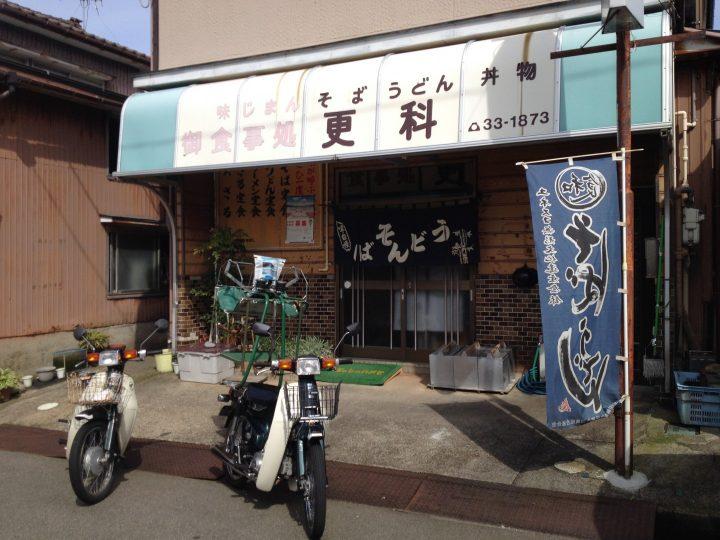 更科支店の外観(2017年10月)