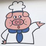 肉の広せ 豚 2017-11-02