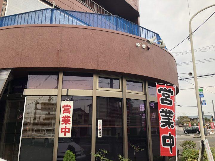 ファミリー飯店ふじやの外観(2017年10月)