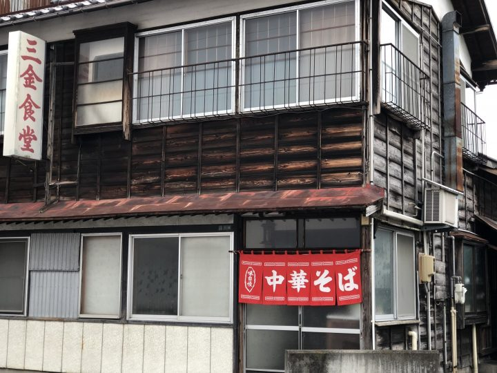三金食堂の外観(2017年10月)