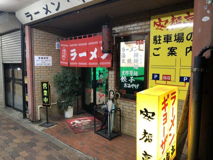 安福亭神田店の入口(2017年11月)