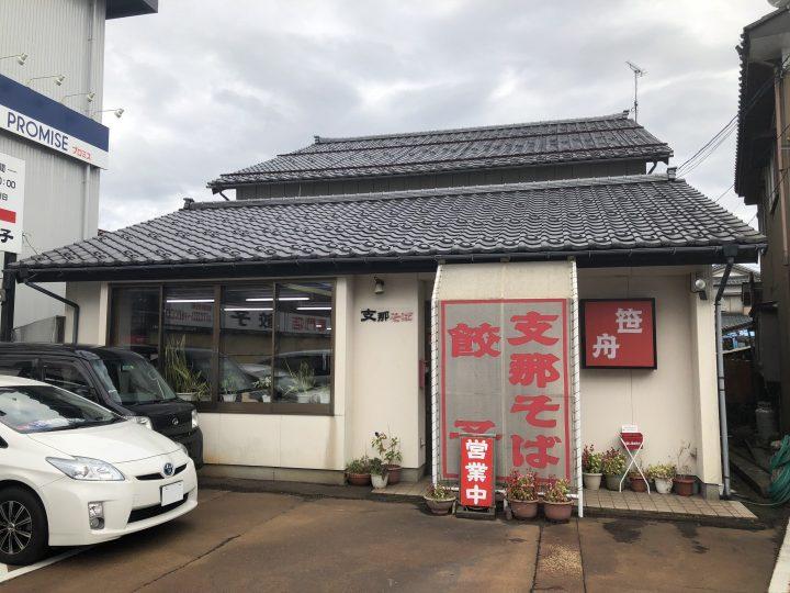 笹舟須頃店の外観