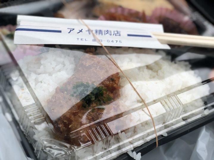 アメヤ精肉店の幕の内弁当(開封前)