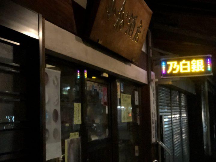 小松酒店の外観(2017年12月)