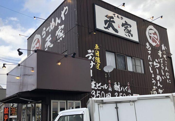らーめんや天家の外観(2017年12月)