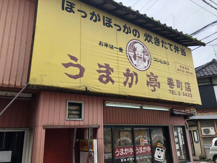 うまか亭巻町店の外観(2017年12月)