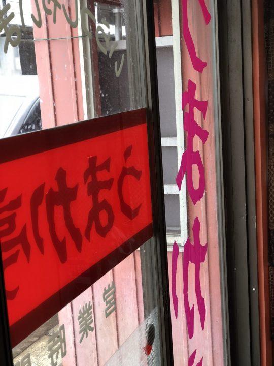 うまか亭巻町店・店内から見た入口の引き戸