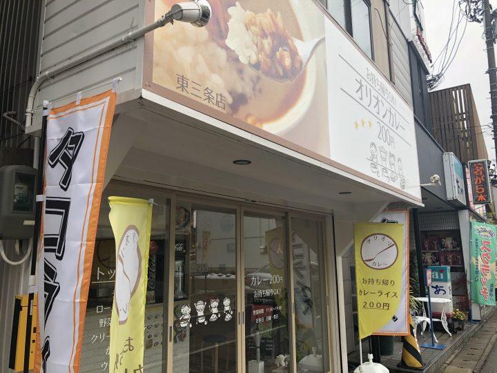 オリオンカレー東三条店の外観(2017年12月)
