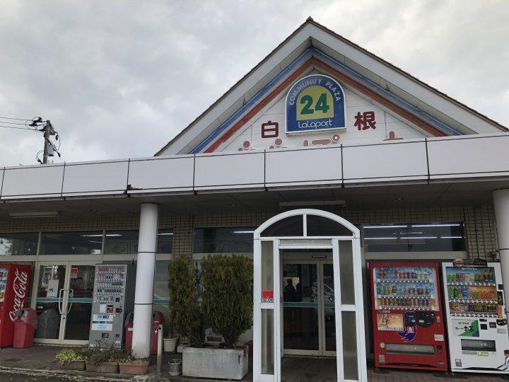 白根ららぽーとの外観(2018年1月)