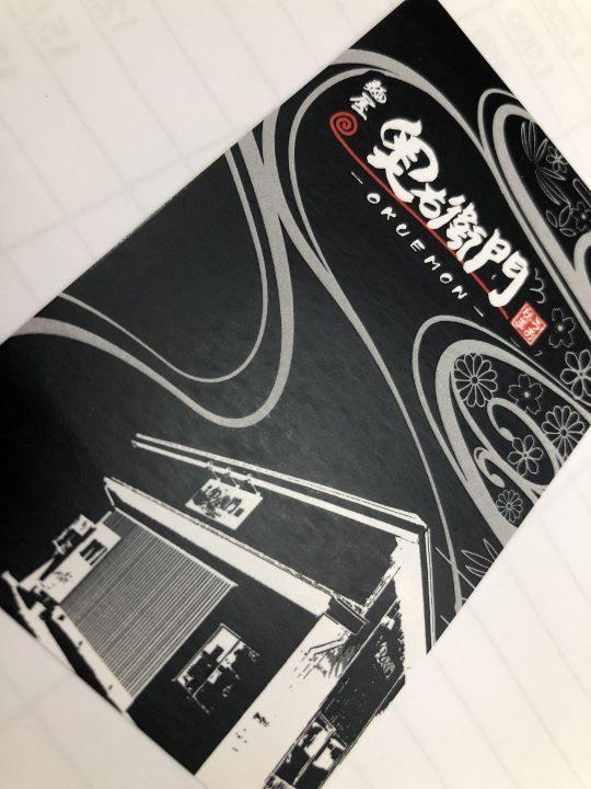 麺屋奥右衛門のショップカード・表