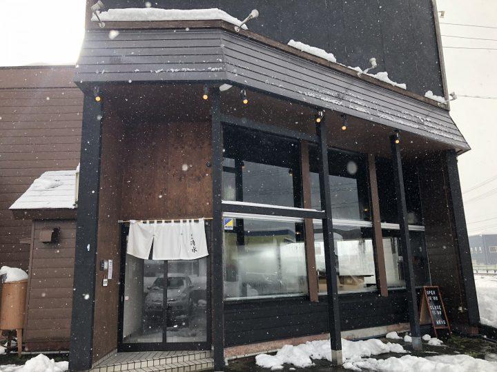 麺処清水(本店)の外観