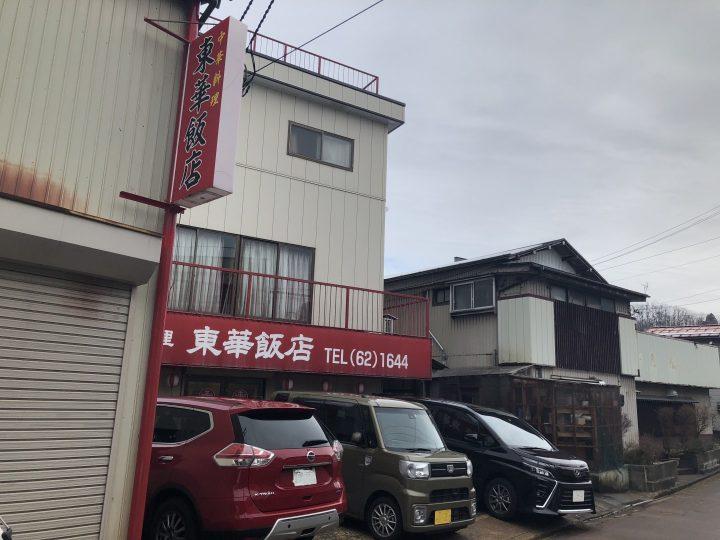 東華飯店の外観(2018年1月)