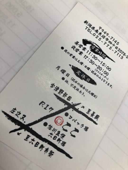六日町 奥右衛門 2018-01-10 002