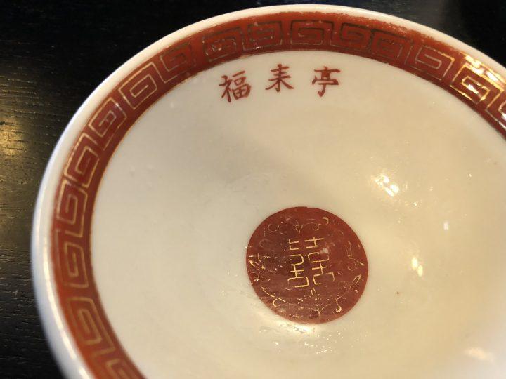 福来亭 白山町店 2017-12-31 026