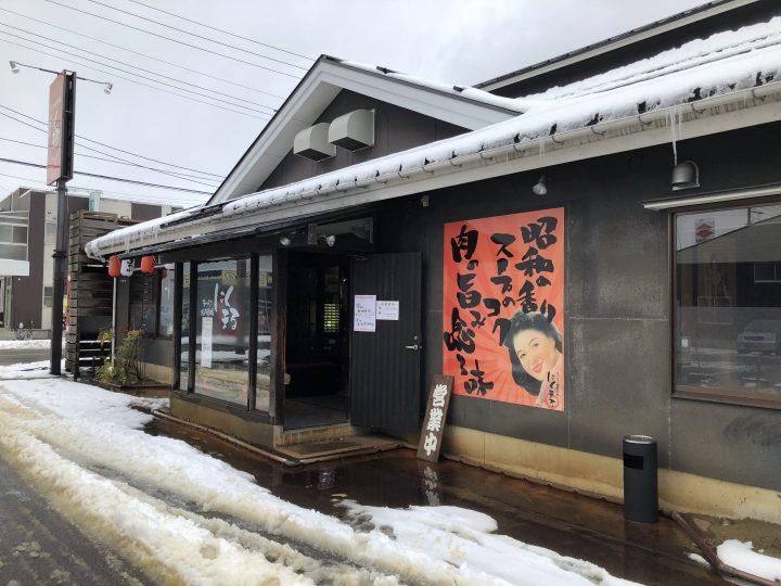 ラーメン焼肉酒場にくまるの外観(2017年12月)