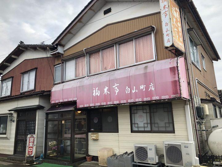 福来亭 白山町店 2017-12-31 027