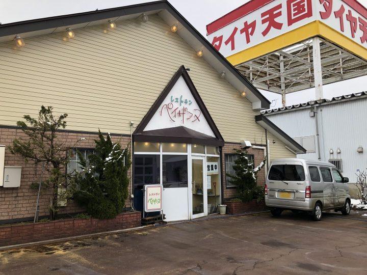 レストラン・ペイザンヌの外観(2018年1月)