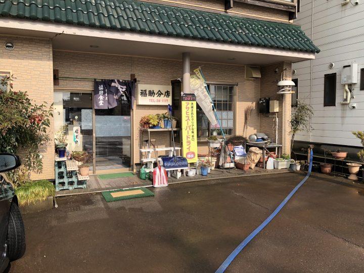 高見町の福助分店の外観(2018年1月)