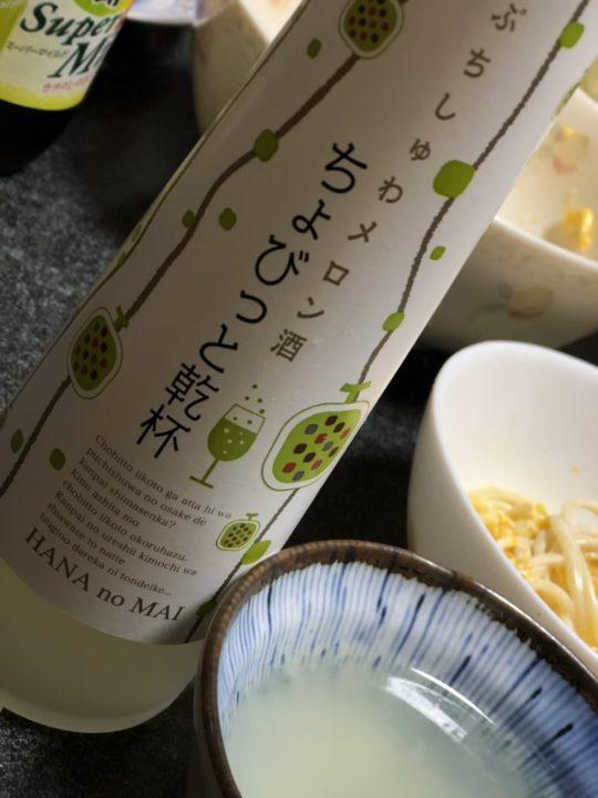 花の舞酒造株式会社のぷちしゅわメロン酒・ちょびっと乾杯