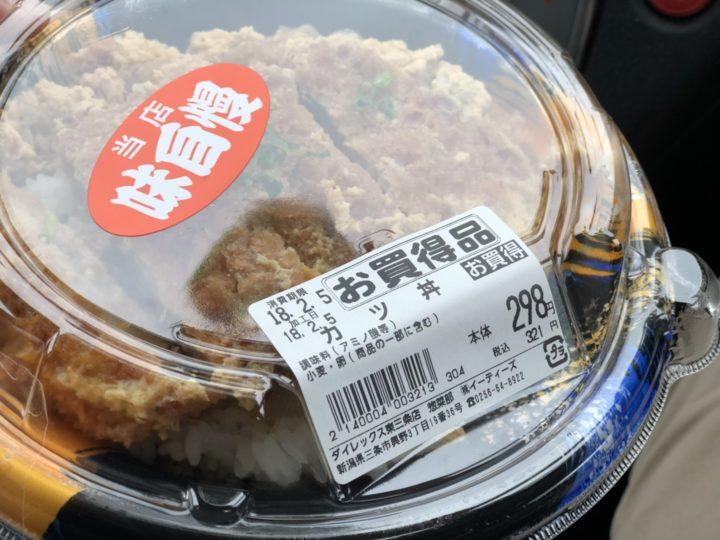 ダイレックス東三条店のカツ丼弁当(開封前)
