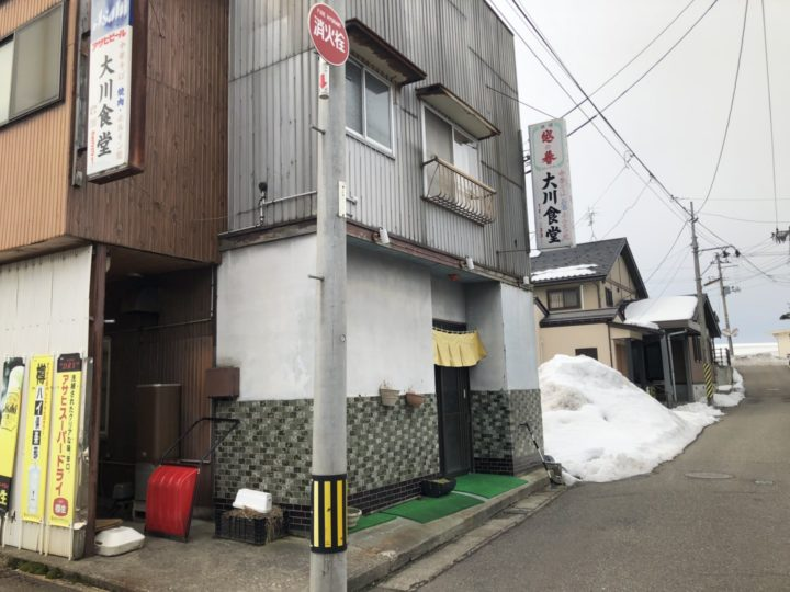 大川食堂の外観(2018年2月)