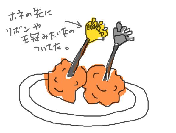 チューリップ唐揚げ