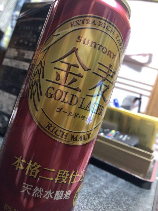 サントリー金麦ゴールデンラガー・ロング缶