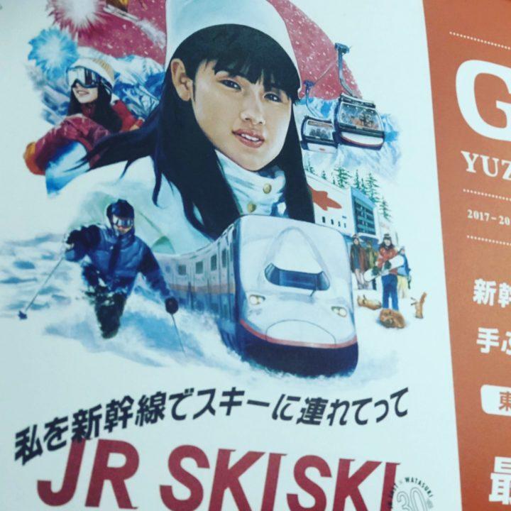 JR SKISKI 私を新幹線でスキーに連れてって ポスター