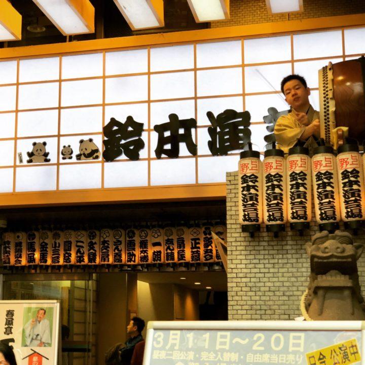 鈴本演芸場の入口(ハネ太鼓の演奏中)