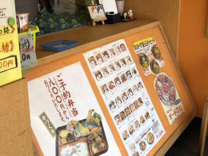 うまか亭 燕店 2018-03-31 012