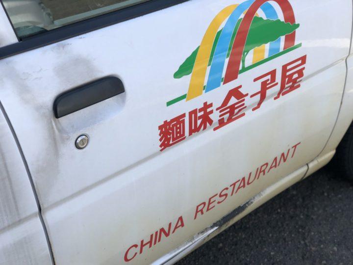 金子屋の社用車