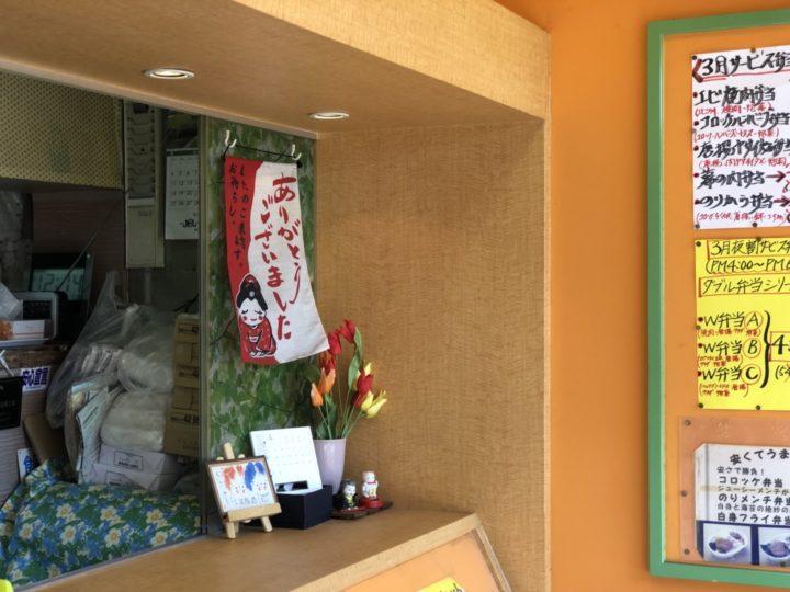 うまか亭燕店の壁メニュー