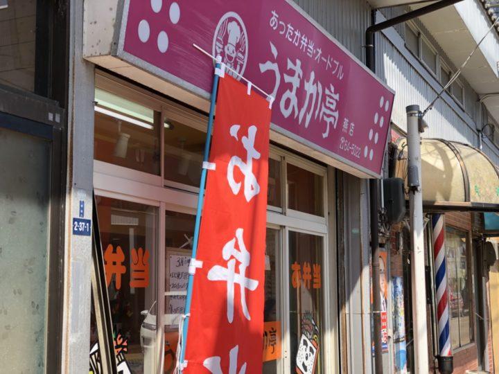 うまか亭燕店の外観(2018年3月)