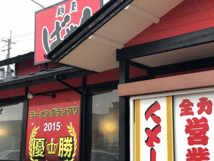 麺屋ばやし燕三条店の外壁(2018年3月)