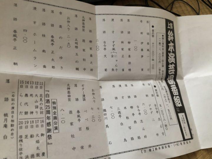 鈴本演芸場の番組表(2018年3月)