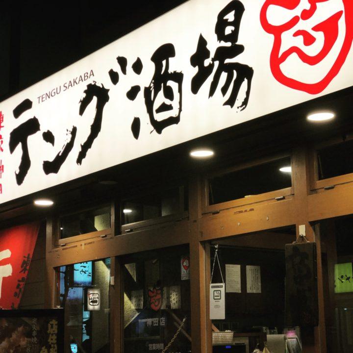 神田 テング酒場 2018-03-17 235