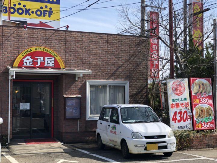 金子屋大島店の外観(2018年3月)