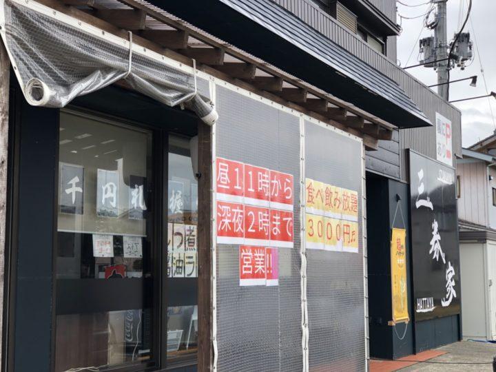 燕吉田 三券家 2018-04-16 078