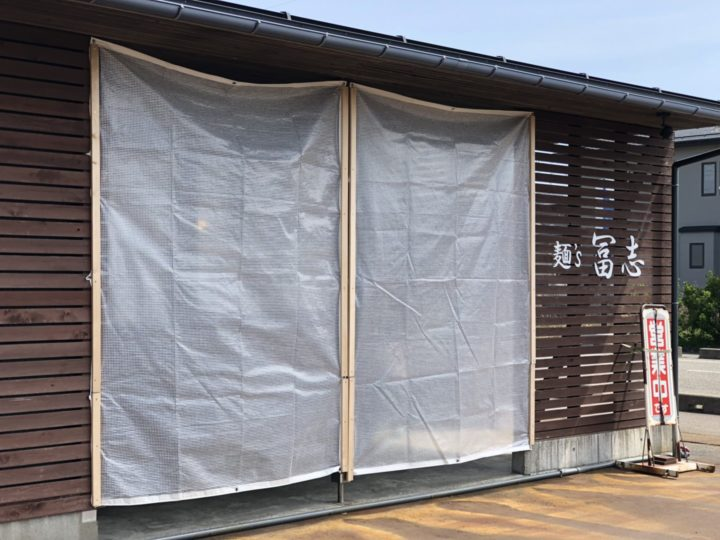 麺's 冨志の入口(2018年4月)